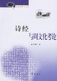诗经与周文化考论