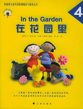在花园里(黄梯子4)(中英对照)