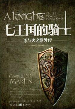 七王国的骑士