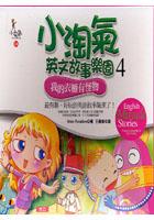 小淘氣英文故事樂園(4)