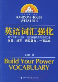 兰登书屋·韦氏英语词汇强化