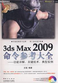 3ds Max 2009命令�...
