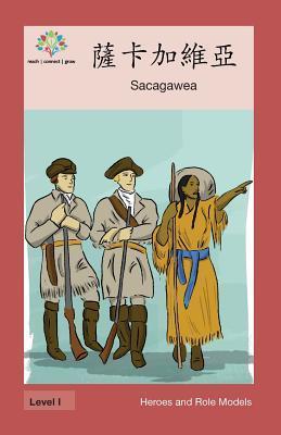 薩卡加維亞