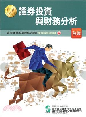 證券投資與財務分析(104年版)-證券商業務員2