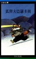 狐狸大盜羅多�...