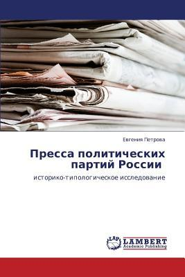 Pressa politicheskikh partiy Rossii