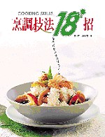 烹調技法18招