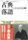 名演古典落語CD BOOK