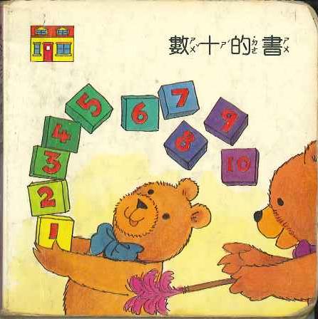 我的小熊數字屋
