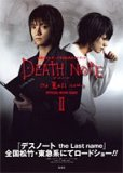 DEATH NOTE OFFICIAL MOVIE GUIDE
