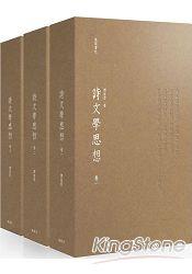 詩文學思想(三卷)