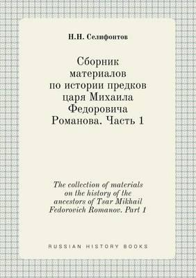 The Collection of Materials on the History of the Ancestors of Tsar Mikhail Fedorovich Romanov. Part 1