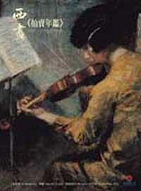 2007年西畫拍賣年鑑