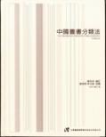 中國圖書分類法