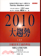 2010大趋势