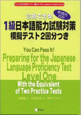 合格できる!1級日本語能力試験対策模擬テスト2回分つき: