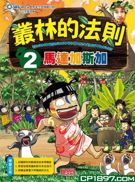 叢林的法則(2)