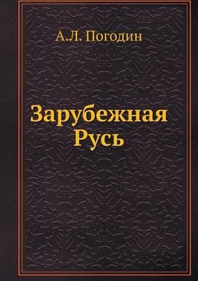 Zarubezhnaya Rus'