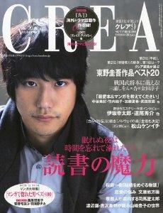 CREA (クレア) 2009年 09月号