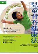 兒童背脊健康法