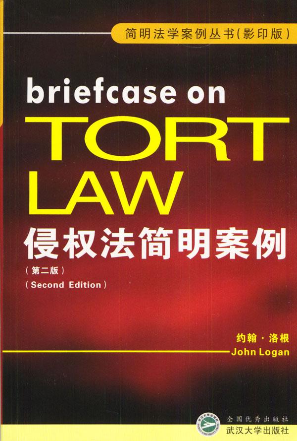 侵权法简明案例 影印版第二版
