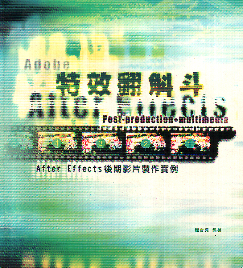 Adobe After Effects 特效翻斛斗