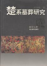 楚系墓葬研究