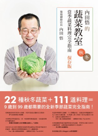 內田悟的蔬菜教室