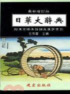 日華大辭典(道50k)