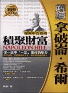 解讀拿破崙•希爾