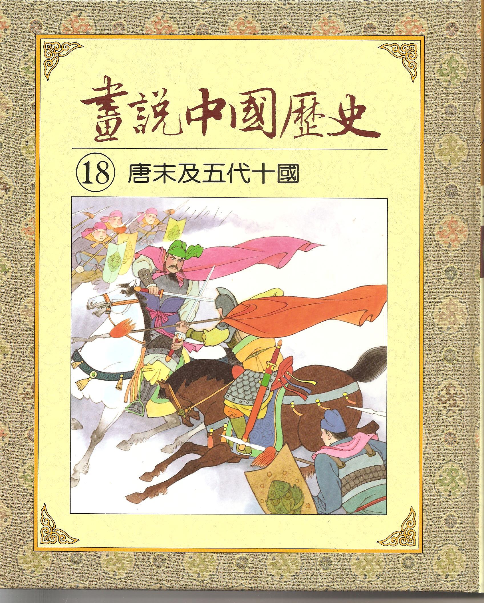 畫說中國歷史18: 唐末及五代十國