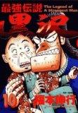 最強伝説黒沢 10