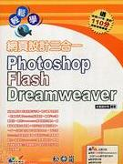 輕鬆學_網頁設計三合一 ~ Photoshop、Flash、Dreamweaver(附光碟)