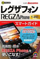ゼロからはじめるドコモREGZA Phone T‐01Cスマートガイド