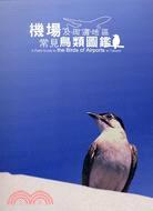 機場及周邊地區常見鳥類圖鑑