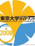 東京大学アクション・プランガイドブック 2008