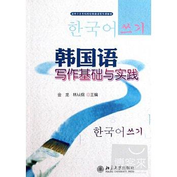 韩国语写作基础与实践
