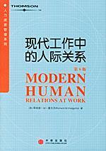 现代工作中的人际关系