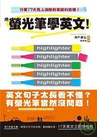 用螢光筆學英文