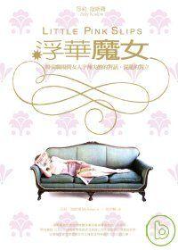 浮華魔女Little pink slips