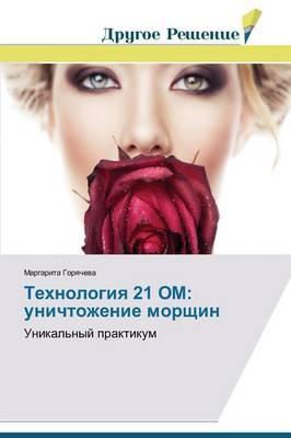 Tekhnologiya 21 OM