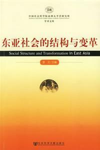 东亚社会的结构与变革