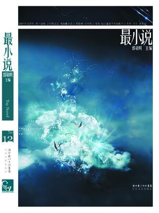 最小说No.12第十四辑