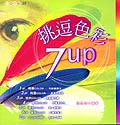 挑逗色彩7UP