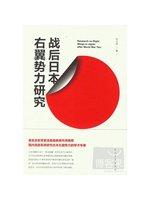 战后日本右翼势力研究