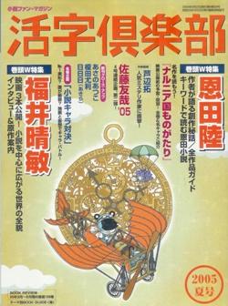 活字倶楽部 2005-夏