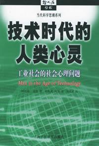 技术时代的人类心灵