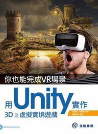 你也能完成VR場景