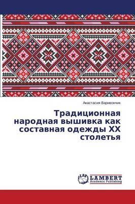 Традиционная народная вышивка как составная одежды ХХ столетия