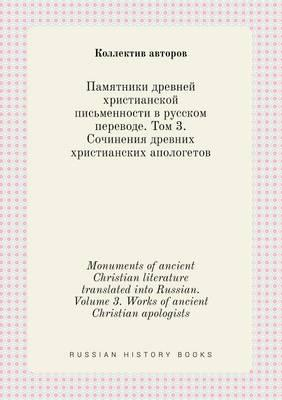 Monuments of Ancient Christian Literature Translated Into Russian. Volume 3. Works of Ancient Christian Apologists